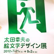 太田幸夫の絵文字デザイン展